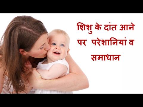 शिशु के दांत आने पर परेशानियां/problems during baby teething/precautions during baby teething