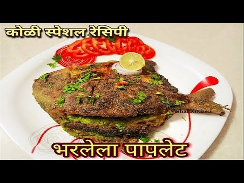 भरलेला पापलेट | Authentic Koli Style Stuffed Pomfret Fish Fry Recipe | Bharlela Paplet Recipe