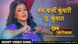 हम बानी कुंवारी तू कुंवारा #Bhojpuri #Video Song #Antra Singh Priyanka New Song, Pramod Premi