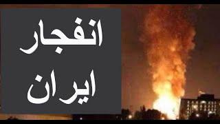 انفجار ايران | انفجار طهران | انفجار خط غاز فى ايران بالقرب من وزارة الدفاع الايرانية