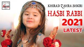 Hasbi Rabbi Jalallah - 2021 New Heart Touching Beautiful Kids Naat Sharif - Khirad Zahra Shigri