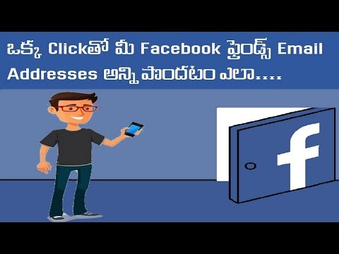 How to Extract All Facebook Friends Email Addresses in Just 1 Click  in Telugu