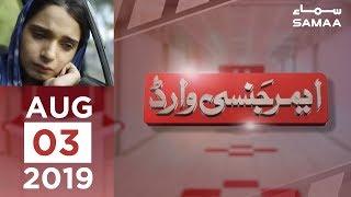 Talaak se pehle 15 din | Emergency Ward | SAMAA TV | 03 August 2019