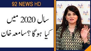 What will happen in year 2020 ? Astrologer Samiah Khan predictions | 92NewsHD
