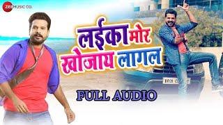 लईका मोर खोजाय लागल Laika Mor Khojaye Lagal - Full Audio | Ritesh Pandey