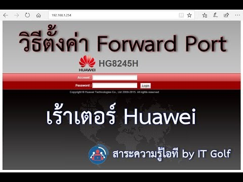 วิธีตั้งค่า Forward Port เร้าเตอร์ Huawei HG8245H เน็ต 3bb, tot, ais, true