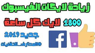 زيادة لايكات منشورك على فيسبوك 1800 لايك كل ساعة من دون توكن وباسورد 2019 حصري