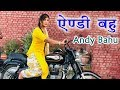 Download Andy Bahu #एंडी बहु     Puja hudda #Ajay Mann    jaji king    New D J song 2018    haryanvi In Mp4 3Gp Full HD Video