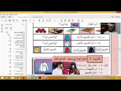 Eaalim Saamir - Arabic language  3/4/2018 .