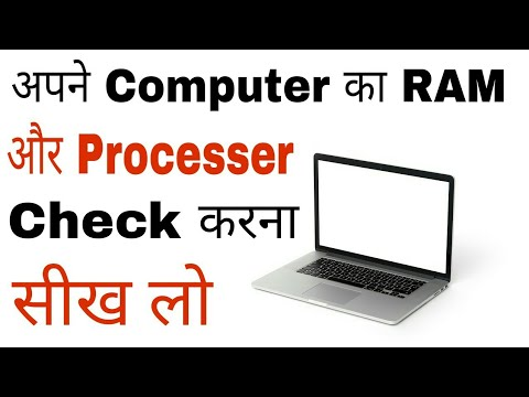 Laptop ka ram kaise check kare/computer | how to check laptop ram in hindi windows 10