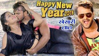 WELCOME (2018) Khesari Lal स्पेशल गाना - Kajal Raghwani - Muqaddar - Bhojpuri Songs - Video Jukebox