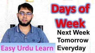 Family Members In Urdu Language - PakVim net HD Vdieos Portal