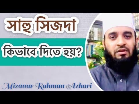 সাহু সিজদা কিভাবে দিতে হয়?-Mizanur Rahman Azhari