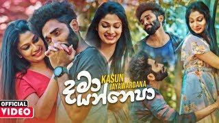 Dama Yannepa (දමා යන්නෙපා) - Kasun Jayawardana Official Music Video 2020 | Aluth Sinhala Sindu 2020