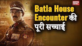 Real Story of Batla House Encounter | Batla House | John Abraham