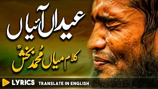 Kalaam Mian Muhammad Bakhsh | Saif ul Malook | Best Punjabi Kalam | Sami Kanwal | Fsee Production