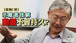 【股壇C見--施永青X李浩德】示威者技窮 動盪不會持久?