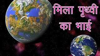 मिल गयी दूसरी पृथ्वी || Another Earth story In Hindi
