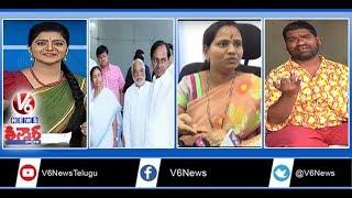 CM KCR Meets Mamata Banerjee | Ugadi Prediction | Siricilla Municipal Chairman | Teenmaar News
