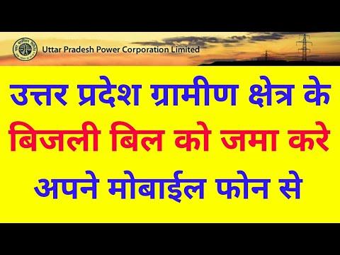 up bijli bill kaise jama kare | how to pay electricity bill in uttar pradesh