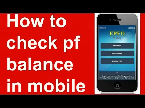 How to check pf balance online in Hindi