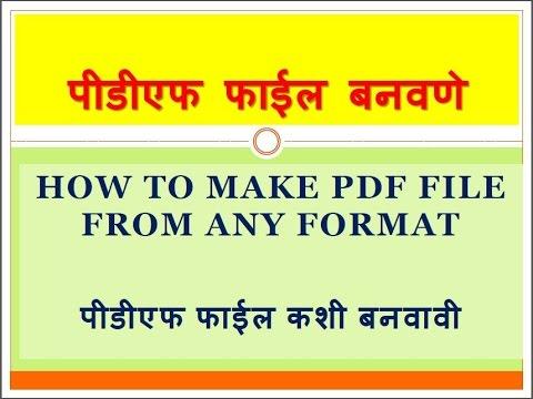 How to make pdf file from any format / पीडीएफ फाईल कशी बनवावी