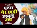 Download  पटरा गेर खड़ी हरनंदी जब Patda Ger Khadi Harnandi Jab/ Holi Narsi Bhat/ Singer - Shyoraj Singh MP3,3GP,MP4