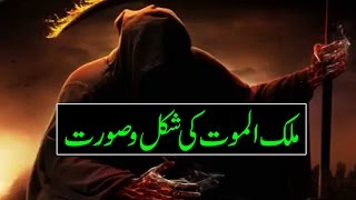 Appearance Of Angel Of Death   Allah Is Greatest