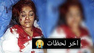 صور لحظة مقتل تارة فارس