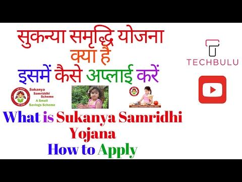 Sukanya Samriddhi Yojana - Details, Benefits, Eligibility & How to Apply - In Hindi