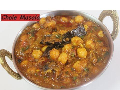बनवा स्वादिष्ट छोले मसाला/मसालेदार छोले  /Chole Masala/recipe in marathi