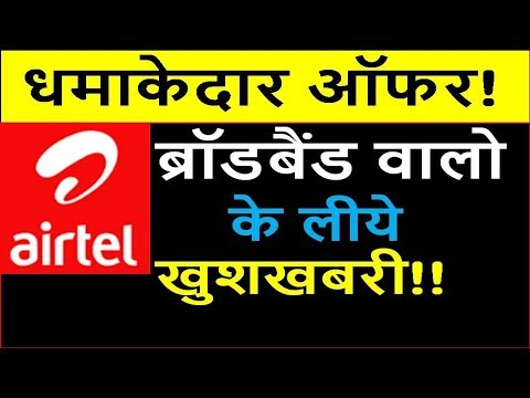 Bundle your Airtel Postpaid, TV DTH & Get 10 GB free broadband data monthly - myHOME Rewards offer