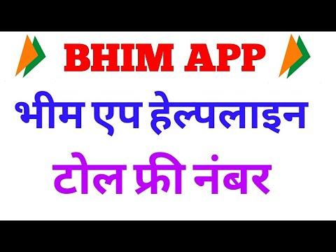 bhim app help helpline number
