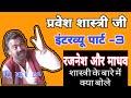 प्रवेश शास्त्री जी ने क्या कहा - रजनेश शास्त्री जी के बारे में //pravesh Shastri Interview Part-3//