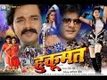 Hukumat Bhojpuri Film Trailer 2015 Bhojpuri Film Promo 2015