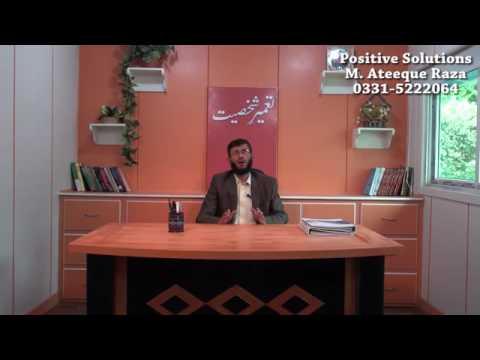 Communication skills II  By Ateeq Raza In Urdu/Hindi