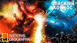 Download Взрывоопасный космос | Известная Вселенная | (National Geographic) Video