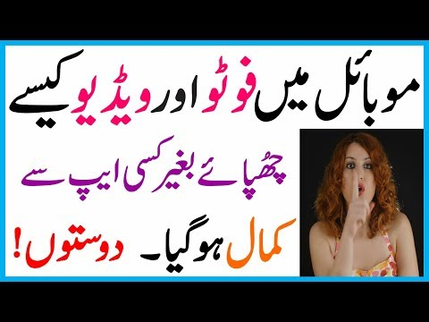 How To Hide Private Photos Gallery And Videos Files On Android Mobile Without Any Apps In Urdu/Hindi