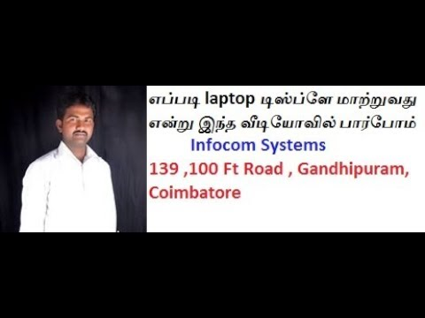 How To Change Laptop Display In Tamil