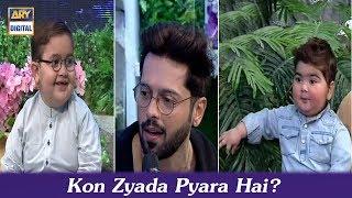 Kon Zyada Pyara Hai? Ahmed Shah | Fahad Mustafa | ARY Digital