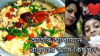 অতিথি আপ্যায়নে এত রান্না রাধঁলাম আমি আজ!Special Cooking For Guest Bangladeshi Blog |Blog/Vlog