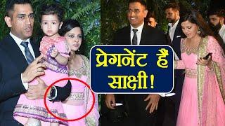 MS Dhoni फिर बनेगें पापा, Pregnant हैं Sakshi Dhoni।