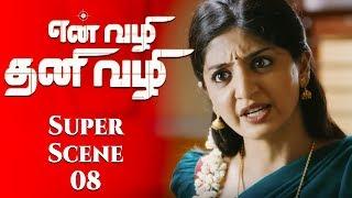 En Vazhi Thani Vazhi - Tamil Movie | Scene 8 | RK | Poonam Kaur
