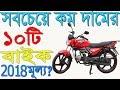 Top Ten Most Popular Lowest price Bike in Bangladesh