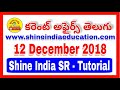 12th December 2018 Current Affairs in Telugu || Daily Current Affairs in Telugu.