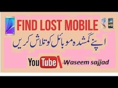 How To Find Lost Mobile Using imei Number in Pakistan