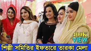 Shilpi Samity Iftar অপু বিশ্বাস,মাহিয়া মাহি, আচঁল,পপি,মিমসহ তারকাদের মেলা-  শিল্পী সমিতির ইফতার