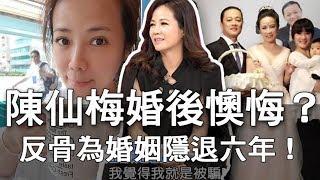 【精華版】媽媽要她嫁豪門  陳仙梅隱退六年懊悔結婚?