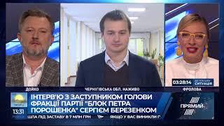 """Програма """"ДЕТАЛІ"""" від 26 жовтня 2018 року"""