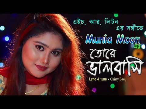 Xxx Mp4 Behaya Monta Loiya By Munia Moon বেহায়া মনটা লইয়া মুনিয়া মুন 3gp Sex